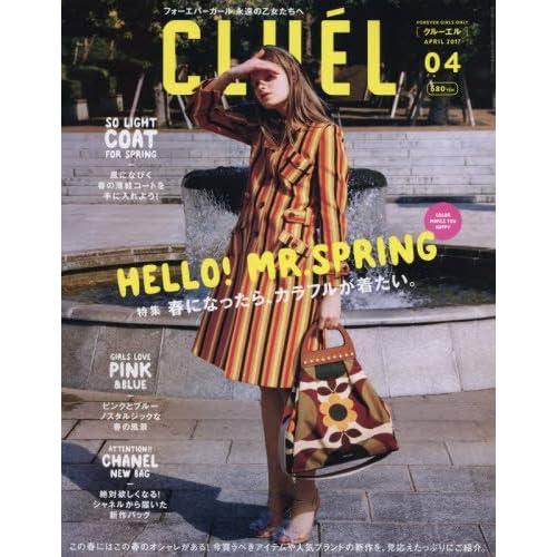 CLUEL(クルーエル) 2017年 04 月号 [雑誌]