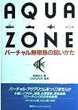 AQUAZONE―バーチャル熱帯魚の飼いかた