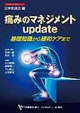 痛みのマネジメントupdate−基礎知識から緩和ケアまで (日本医師会生涯教育シリーズ)