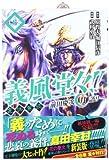 義風堂々!!直江兼続~前田慶次月語り 6 (ゼノンコミックスDX)