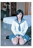 制服美少女と性交 [DVD]