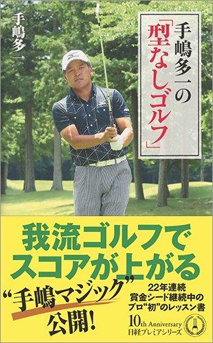 手嶋多一の「型なしゴルフ」 (日経プレミアシリーズ)