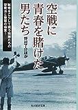 空戦に青春を賭けた男たち 秘術をこらして戦う精鋭たちの空戦法と撃墜の極意! (光人社NF文庫) 画像