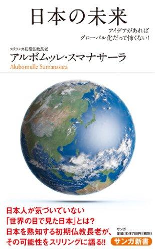 日本の未来 (アイデアがあればグローバル化だって怖くない!)