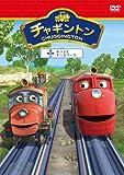 チャギントン「ホッジとチームワーク」第9巻[DVD]