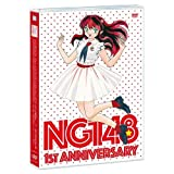 【DVD】NGT48 1st Anniversary