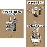 こぐまのケーキ屋さん 1-3巻 新品セット (クーポン「BOOKSET」入力で+3%ポイント)