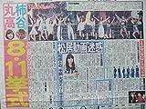 E-girls V6 大宮エリー 丸高愛実 柿谷曜一郎 スポーツ聞記事