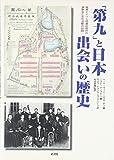 「第九」と日本 出会いの歴史: 板東ドイツ人俘虜収容所の演奏会と文化活動の記録 画像