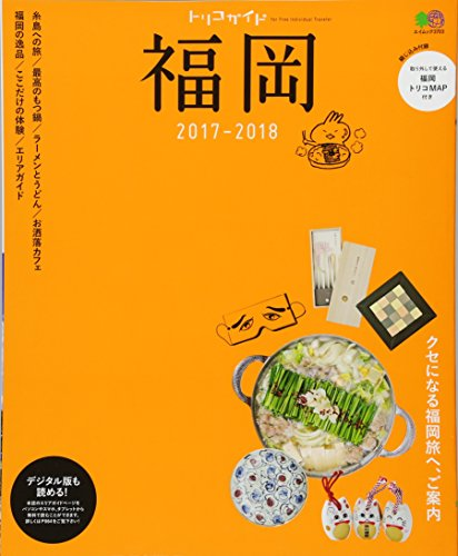 トリコガイド 福岡 2017-2018 (エイムック 370...