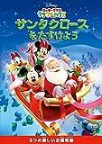 Walt Disney Studios Japan ミッキーマウス クラブハウス/サンタクロースをたすけよう (期間限定) [DVD]の画像