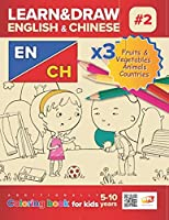 Learn&Draw English&Chinese x3 #2: Fruits&vegetables, Animals, Countries