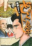 どうらく息子(5) (ビッグコミックス)