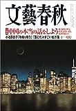 文藝春秋2017年11月号[雑誌]