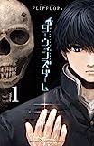 ダーウィンズゲーム 1 (少年チャンピオン・コミックス)(FLIPFLOPs)