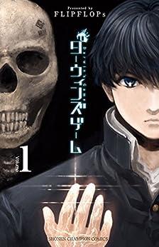 [FLIPFLOPs]のダーウィンズゲーム 1 (少年チャンピオン・コミックス)