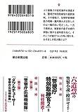 警視庁特別取締官 (朝日文庫) 画像