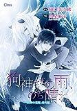 狗神さまの雨、のち晴れ【電子限定版】 (Charaコミックス)