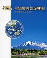 中学校社会科地図 (Teikoku's Atlas)