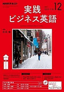 NHKラジオ 実践ビジネス英語 2017年 12月号 [雑誌] (NHKテキスト)