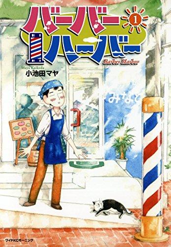 バーバーハーバー(1) (モーニングコミックス)