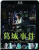 葛城事件[Blu-ray/ブルーレイ]