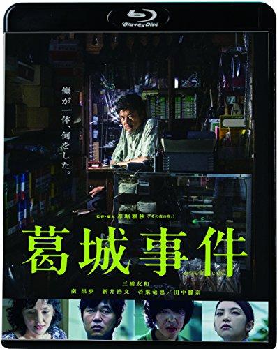 葛城事件 [Blu-ray]の詳細を見る