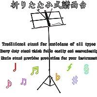 【サマー特集】折りたたみ式譜面台 楽器 演奏 練習 伸縮自在、軽量 楽譜 スタンド MUSIC STAND 収納袋付き