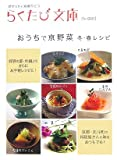おうちで京野菜―冬・春レシピ (らくたび文庫)