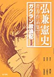 弘兼憲史青春作品集 ガクラン放浪記(1) (KCデラックス)