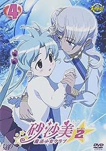 砂沙美☆魔法少女クラブ シーズン2 4(通常版) [DVD]
