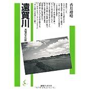 遠賀川―流域の文化誌 (海鳥ブックス (6))