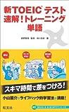 新TOEICテスト 速解!トレーニング 単語(音声DL付)