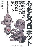 心をもつロボット―鋼の思考が鏡の中の自分に気づく! (B&Tブックス)