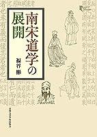 南宋道学の展開 (プリミエ・コレクション)