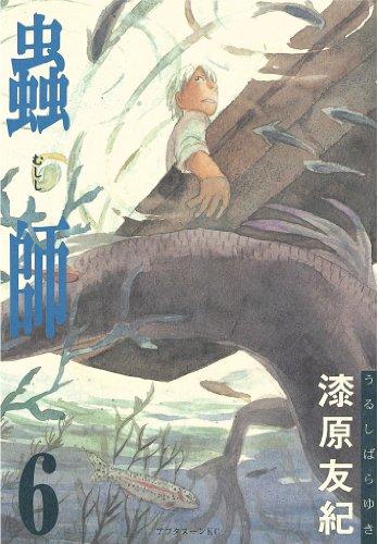 蟲師(6)