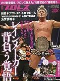 新日本プロレス1・4東京ドーム 決算詳報 (週刊プロレス1月24日増刊号)