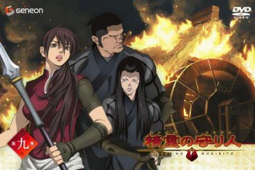 精霊の守り人 9 [DVD]の詳細を見る