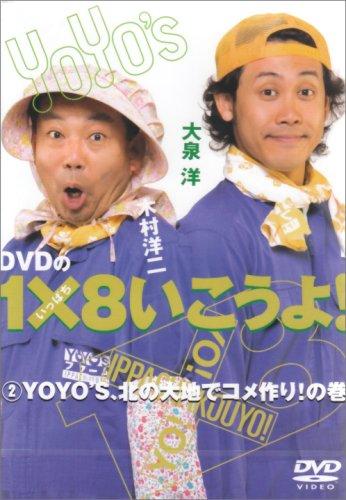 DVDの1×8いこうよ!(2)YOYO'S、北の大地でコメ作り!の巻の詳細を見る