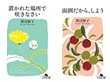 [まとめ買い] 「置かれた場所で咲きなさい」セット