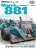 GP CAR STORY Vol.6 March881 (SAN-EI MOOK)