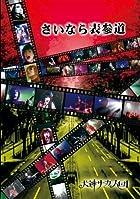 さいなら表参道 [DVD](在庫あり。)