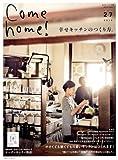 Come home! vol.27 幸せキッチンのつくり方。 (私のカントリー別冊) 画像