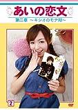 あいの恋文 第二章 [DVD]