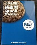 公務員試験 過去問Quick Masterウォーク問 民法〈1〉総則・物権