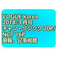 韓国雑誌 VOGUE korea 2018年 3月号(チャングンソク・インタビュー記事、画報掲載 )
