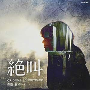 WOWOW「連続ドラマW 絶叫」オリジナル・サウンドトラック