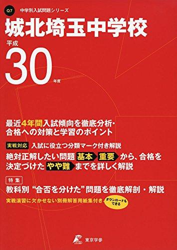 城北埼玉中学校 H30年度用 過去4年分収録 (中学別入試問題シリーズQ7)