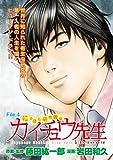 にっぽん研究者伝 カイチュウ先生 FILE:4 「カイチュウ先生」シリーズ (KCGコミックス) 画像