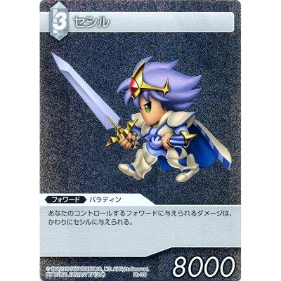 スク・エニ ファイナルファンタジー FF TCG PR-008 セシル(非売品プロモカード)